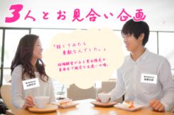 【3人とのお見合い企画】10/5(金)<男女55~65歳位>