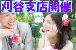 【男女30代初婚】5/3(木祝)<6対6>