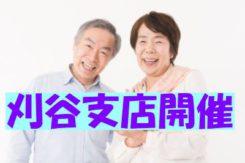【4人とのお見合い企画】3/11(日)<男女50~56歳位>