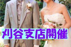【4人とのお見合い企画】3/9(金)<男女40代初婚>