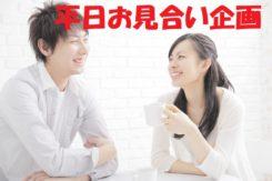 【3人とのお見合い企画】7/2(月)<男女39~46歳位>