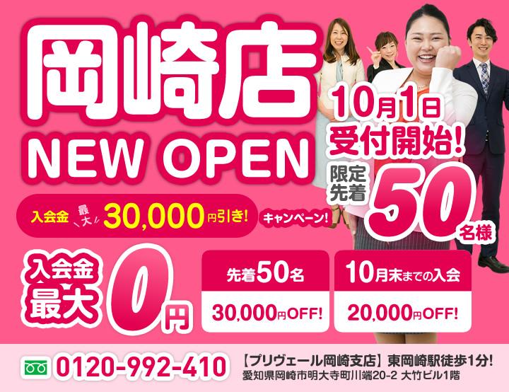 岡崎店NEWOPEN!10月1日受け付け開始