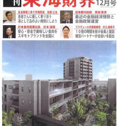 雑誌「東海財界」に弊社代表の杉江が取材を受けました