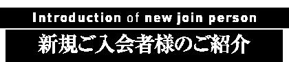 新規ご入会者様ご紹介
