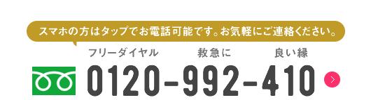 0120-992-410