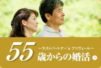 55歳からの婚活