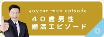 40歳男性婚活エピソード