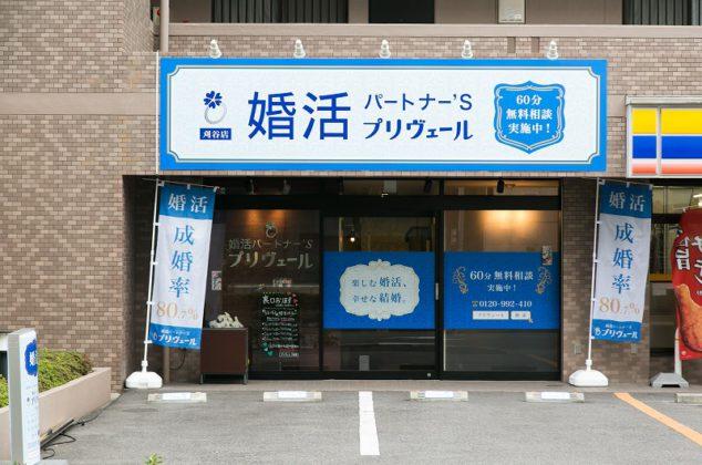 刈谷店です!駅の近くですよー