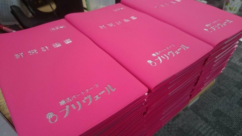 経営計画手帳です!カバーはピンクでかわいいです(^^)/
