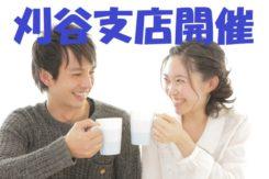 【男女30代初婚】9/1(土)<6対6>