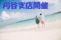 刈谷支店開催【男女37~44歳位】6/21(金)  <3対3>