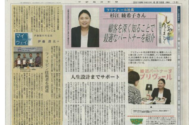 H30.6.18 中部経済新聞に取材されました♬