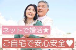 オンライン婚活パーティー【男女50~59歳位】4/12日(日) <5対5>