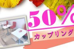 【男女40代初婚】9/23(月)<5対5>
