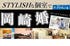 岡崎開催☆ 男女30代初婚10/5(土)<5対5>