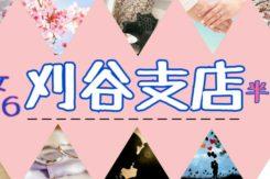 刈谷支店開催【男女41~47歳位】10/6(日)<6対6>