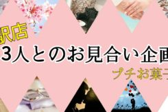 【3人とのお見合い企画】9/1(日)<男女33~42歳位>