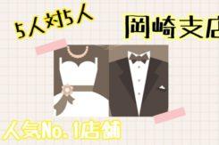 【男女30~37歳位】9/15(日)<5対5>