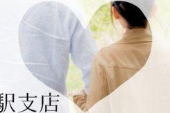 【3人とのお見合い企画】11/24(日)<男女49~56歳位>