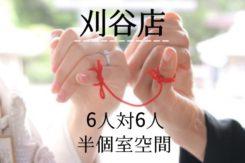 刈谷支店開催【男女26~33歳位】9/7(土)<6対6>