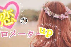 岡崎店開催【男女20代限定】5/3(日) <6対6>