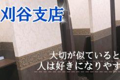 刈谷支店開催【男女30代初婚】8/24(土)<6対6>