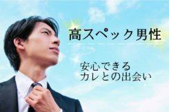 【3人とのお見合い企画】2/6(木) <男女29~42歳位>
