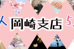 【 男女29~36歳位】10/12(土)<5対5>