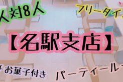 【男女30代初婚】9/7(土)<8対8>