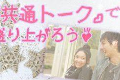 【3人とのお見合い企画】11/18(月<男女44~51歳位>