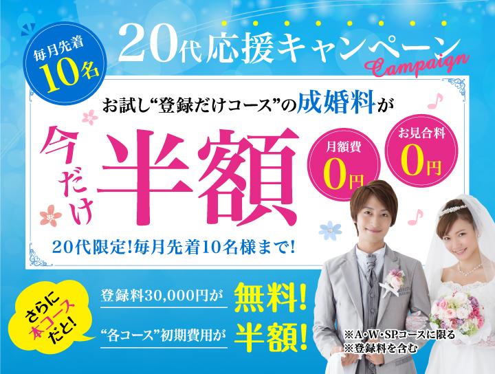 名古屋の結婚相談所プリヴェール20代応援キャンペーン