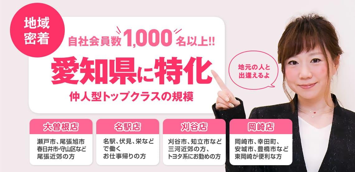 愛知県に特化 仲人型トップクラスの規模 大曽根店 名駅店 刈谷店