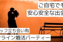オンライン婚活パーティー【男女48~56歳位】4/23日(木)