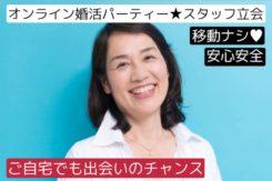 オンライン婚活パーティー【男女42~48歳】4/26日(日)
