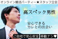 オンライン婚活パーティー【男女28~42歳位】5/3(日)