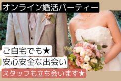 オンライン婚活パーティー【男女48~56歳位 】4/18日(土) <5対5>