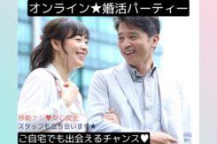 オンライン婚活パーティー【男女41~47歳位】5/5(火)