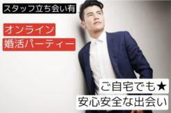 オンライン婚活パーティー【男女33~44歳位】4/17日(金)