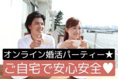 オンライン婚活パーティー【男女42~46歳位】5/3(日)