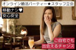 オンライン婚活パーティー【男女34~42 歳位】4/26日(日)