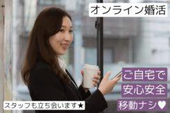 オンライン婚活パーティー【男女42~48歳位 】4/26日(日)