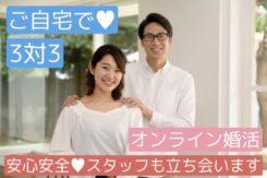 オンライン婚活パーティー【男女43~50歳位】4/23日(木)