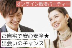 オンライン婚活パーティー【男女30~36歳位 】5/1(金)