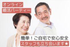オンライン婚活パーティー【男女60歳~】4/20日(月)
