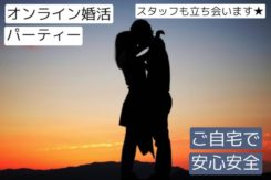 オンライン婚活パーティー【男女25~32 歳位】4/20日(月)