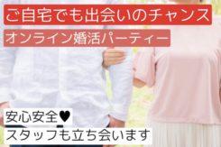 オンライン婚活パーティー【男女44~51歳位】7/2(木) <5対5>