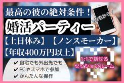 オンライン婚活パーティー【男女26~34 歳位】7/26(日)<5対5>