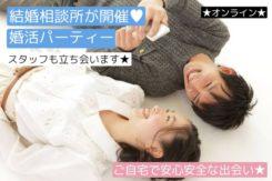 オンライン婚活パーティー【男女20~33 歳位 】7/25(土)<5対5>