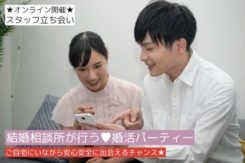 オンライン婚活パーティー【男女30~39歳位】9/13(日)<5対5>