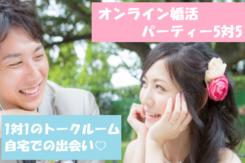 オンライン婚活パーティー【男女37~45歳位】5/17(日)<5対5>